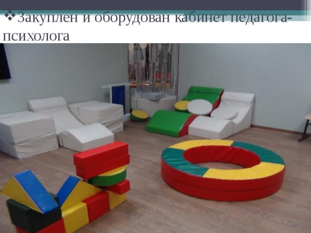 Закуплен и оборудован кабинет педагога-психолога