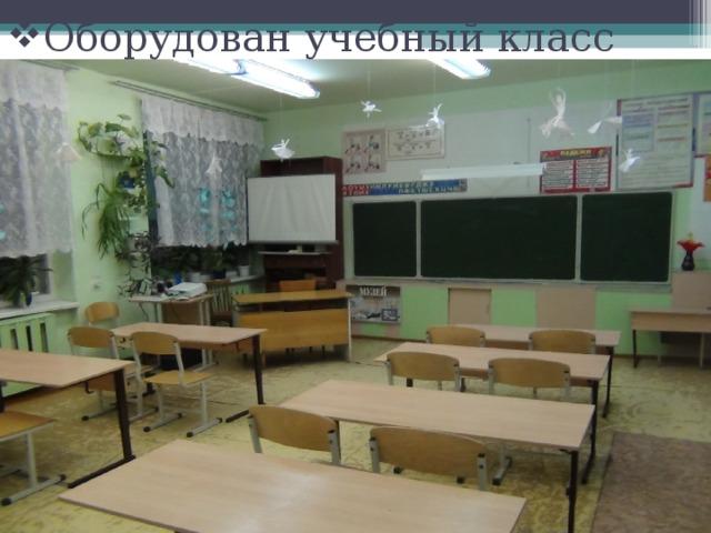 Оборудован учебный класс