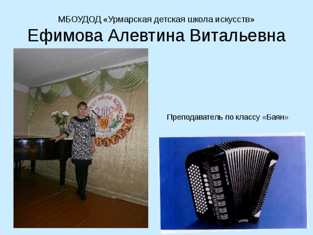 МБОУДОД «Урмарская детская школа искусств»  Ефимова Алевтина Витальевна