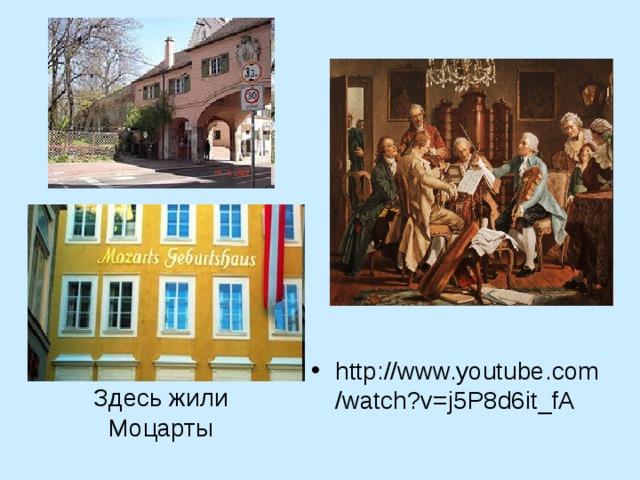 http://www.youtube.com/watch?v=j5P8d6it_fA  Здесь жили Моцарты