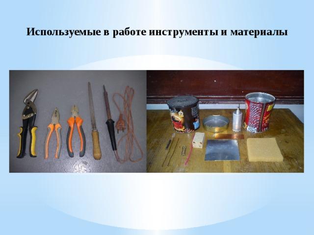 Используемые в работе инструменты и материалы