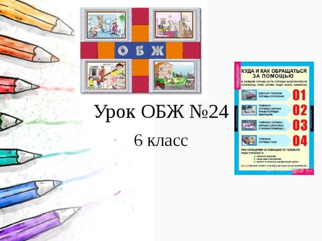 Урок ОБЖ №24 6 класс