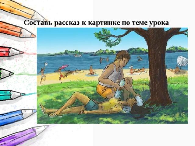 Составь рассказ к картинке по теме урока