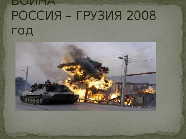 ИНФОРМАЦИОНАЯ ВОЙНА  РОССИЯ – ГРУЗИЯ 2008 год