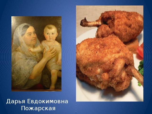 Дарья Евдокимовна  Пожарская