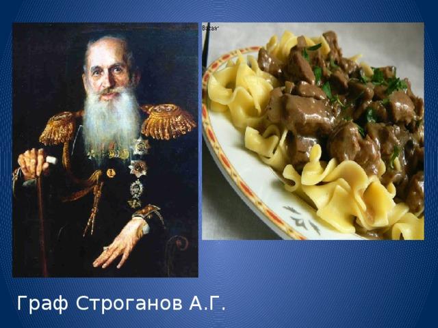 Граф Строганов А.Г.