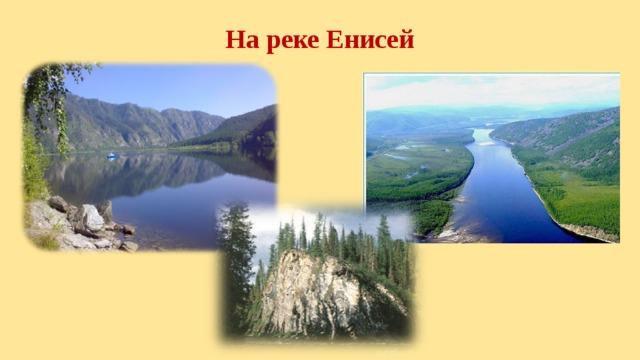 На реке Енисей