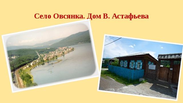 Село Овсянка. Дом В. Астафьева