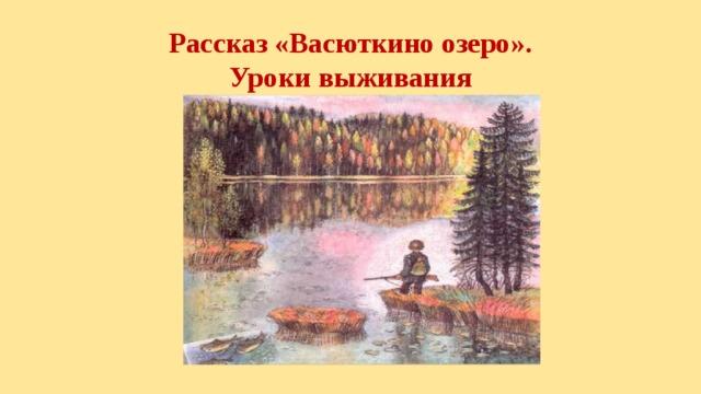 Рассказ «Васюткино озеро». Уроки выживания