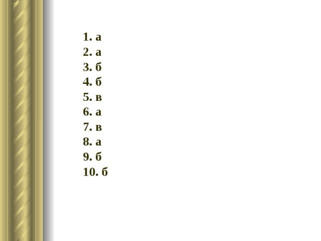 1. а 2. а 3. б 4. б 5. в 6. а 7. в 8. а 9. б 10. б