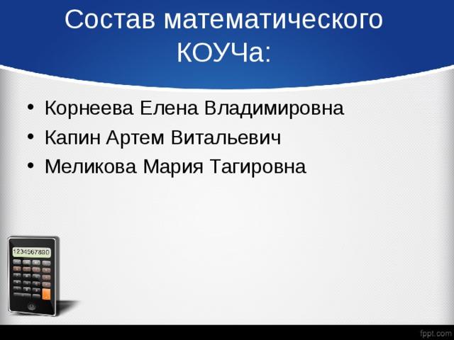 Состав математического КОУЧа:
