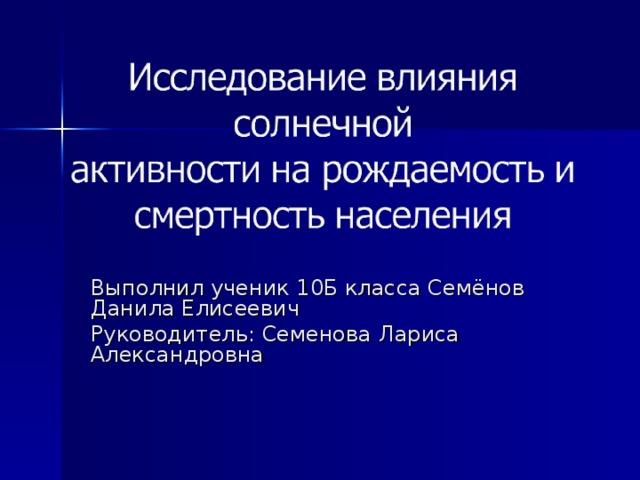 Выполнил ученик 10Б класса Семёнов Данила Елисеевич Руководитель: Семенова Лариса Александровна