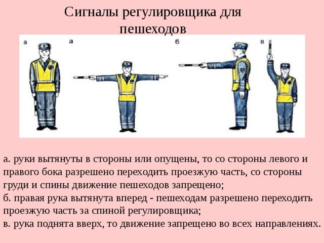 основные сигналы регулировщика картинки чтобы