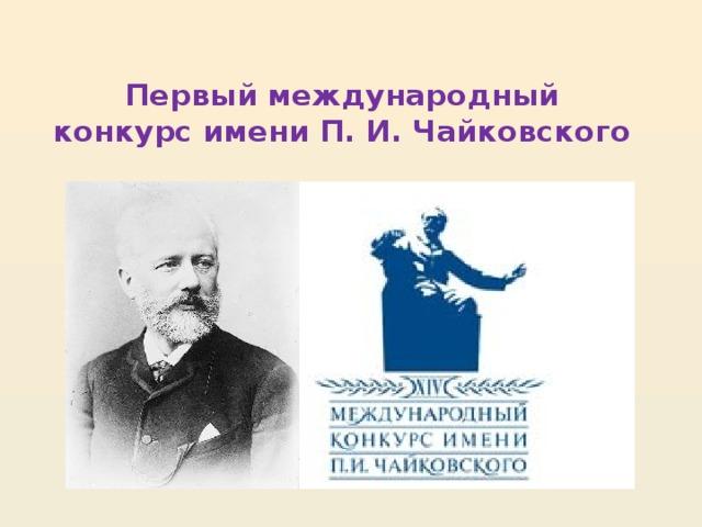 Первый международный конкурс имени П. И. Чайковского