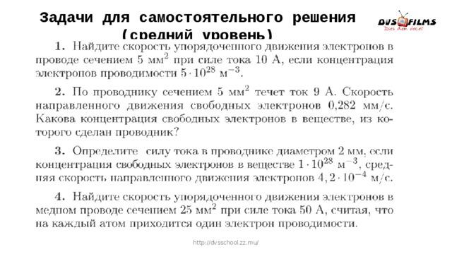 Задачи для самостоятельного решения (средний уровень) http://dvsschool.zz.mu/