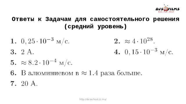 Ответы к Задачам для самостоятельного решения (средний уровень) http://dvsschool.zz.mu/