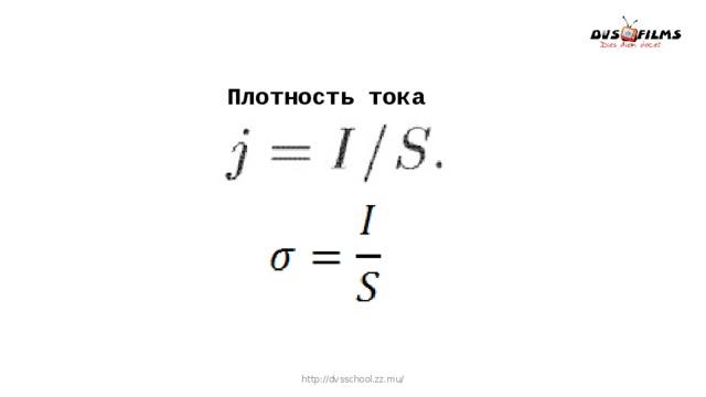 Плотность тока http://dvsschool.zz.mu/