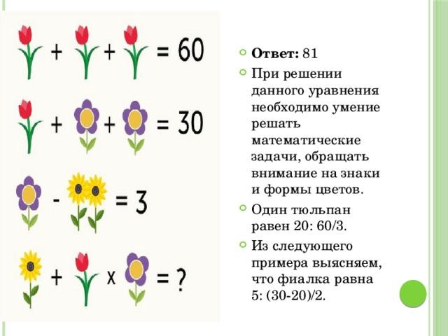 Задач на смекалку 7 класс с решением формула для решения задач на скорость