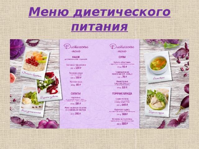диета малокалорийная меню
