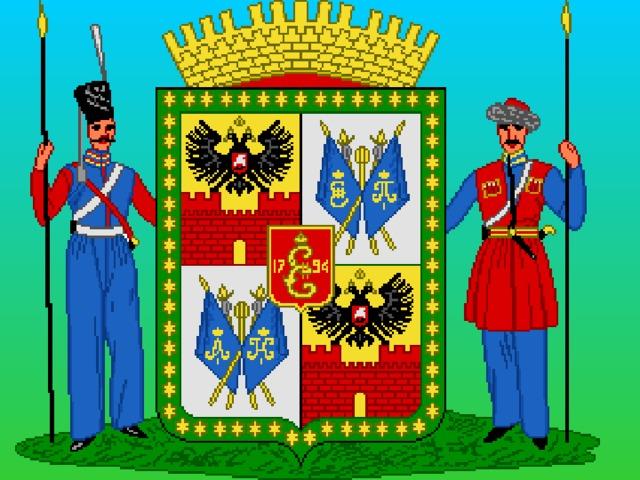 время картинки герба города краснодар дни
