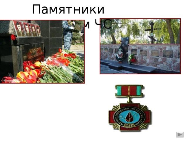 Памятники жертвам ЧС