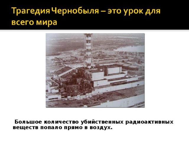 Большое количество убийственных радиоактивных веществ попало прямо в воздух.