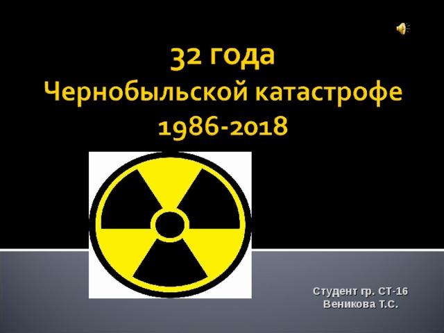 Студент гр. СТ-16 Веникова Т.С.