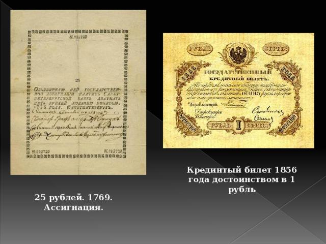 Крединтый билет 1856 года достоинством в 1 рубль 25 рублей. 1769. Ассигнация.