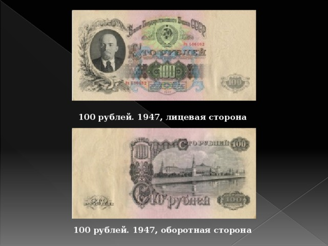 100 рублей. 1947, лицевая сторона 100 рублей. 1947, оборотная сторона