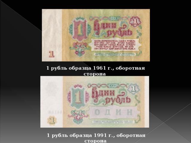 1 рубль образца 1961 г., оборотная сторона  1 рубль образца 1991 г., оборотная сторона