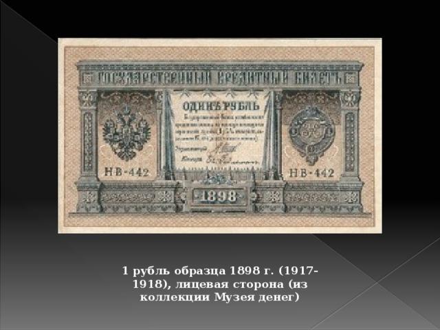 1 рубль образца 1898 г. (1917-1918), лицевая сторона (из коллекции Музея денег)