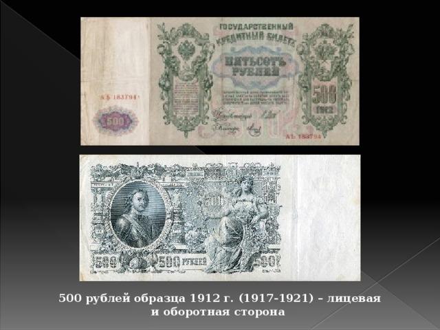 500 рублей образца 1912 г. (1917-1921) – лицевая и оборотная сторона