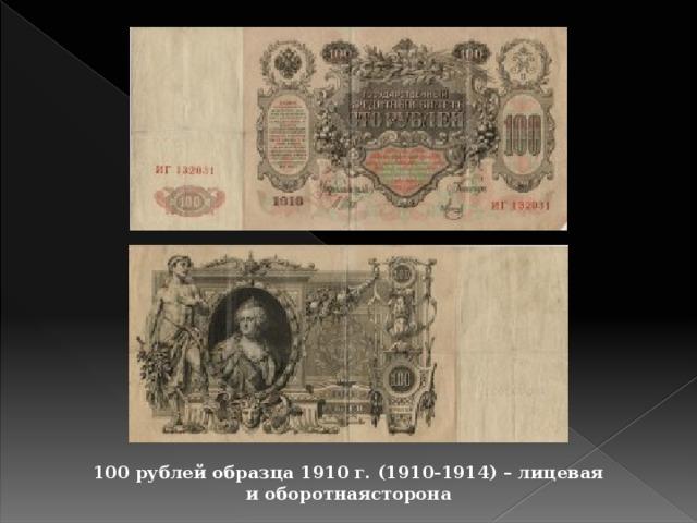 100 рублей образца 1910 г. (1910-1914) – лицевая и оборотнаясторона