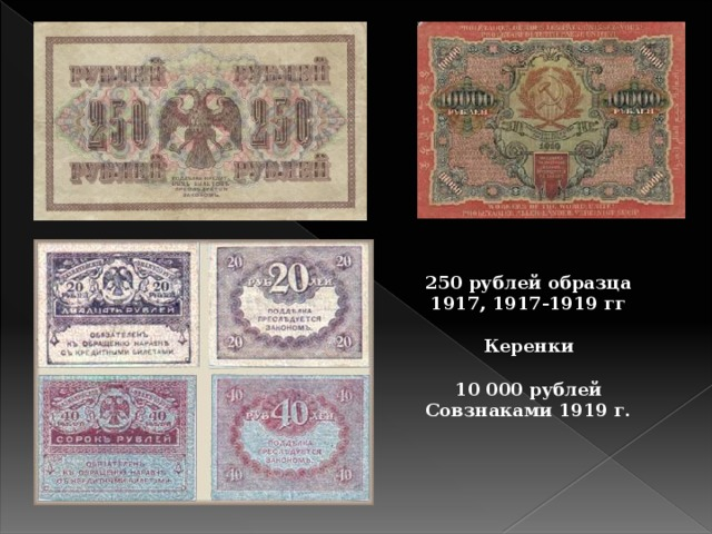 Керенки 250 рублей образца 1917, 1917-1919 гг  Керенки  10 000 рублей Совзнаками 1919 г.