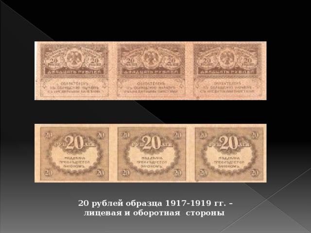 20 рублей образца 1917-1919 гг. – лицевая и оборотная стороны