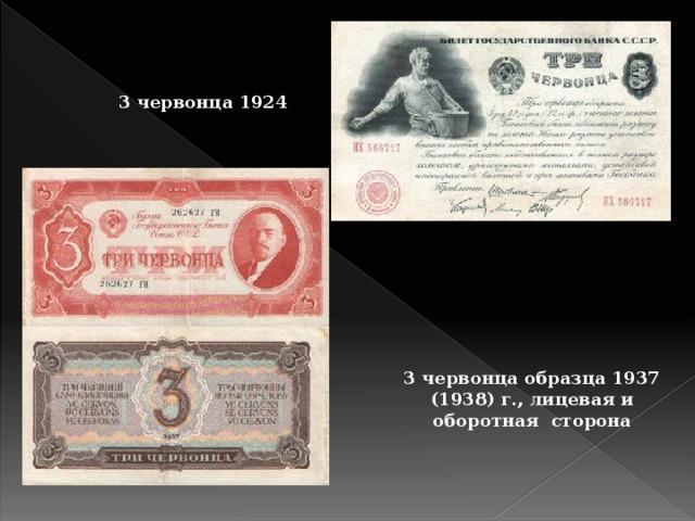 3 червонца 1924 3 червонца образца 1937 (1938) г., лицевая и оборотная сторона