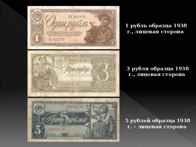 1 рубль образца 1938 г., лицевая сторона 3 рубля образца 1938 г., лицевая сторона 5 рублей образца 1938 г. – лицевая сторона