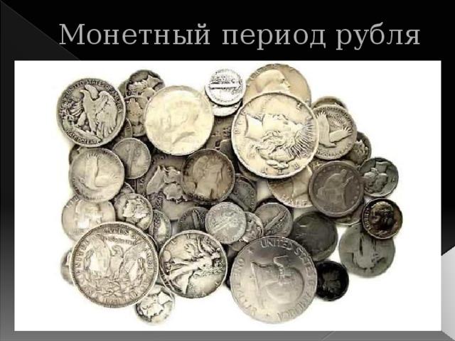 Монетный период рубля