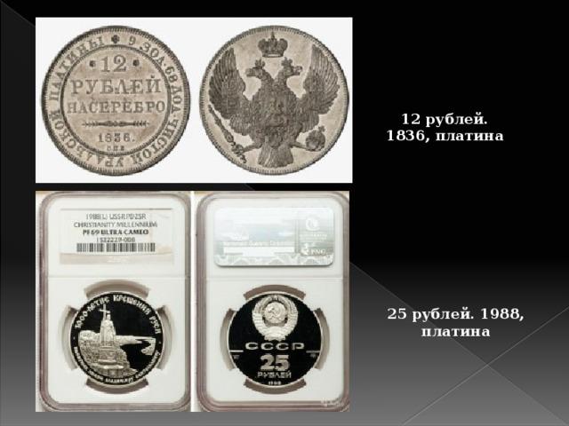 12 рублей. 1836, платина 25 рублей. 1988, платина