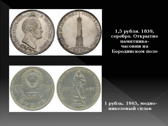 1,5 рубля. 1839, серебро. Открытие памятника-часовни на Бородинском поле 1 рубль. 1965, медно-никелевый сплав