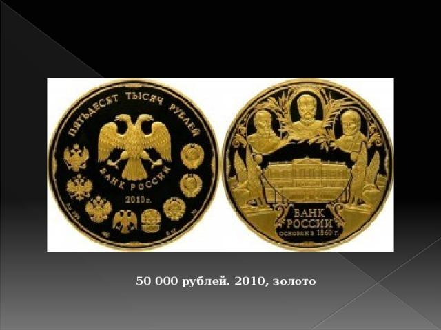 50 000 рублей. 2010, золото