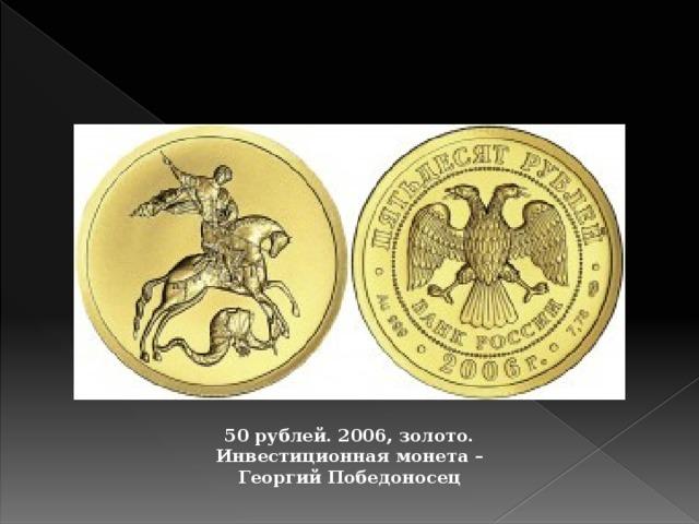 50 рублей. 2006, золото. Инвестиционная монета – Георгий Победоносец