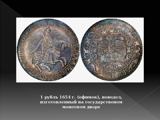 1 рубль 1654 г. (ефимок), новодел, изготовленный на государственом монетном дворе