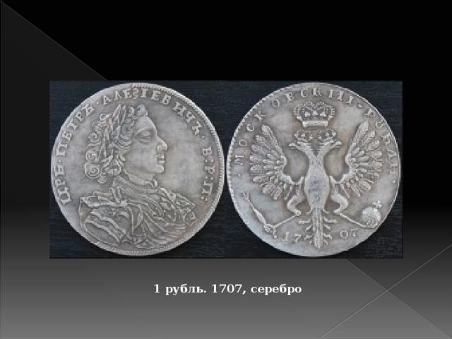 1 рубль. 1707, серебро