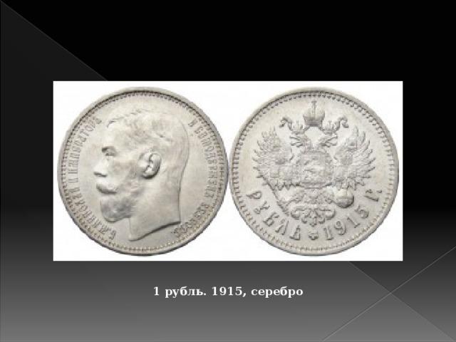 1 рубль. 1915, серебро