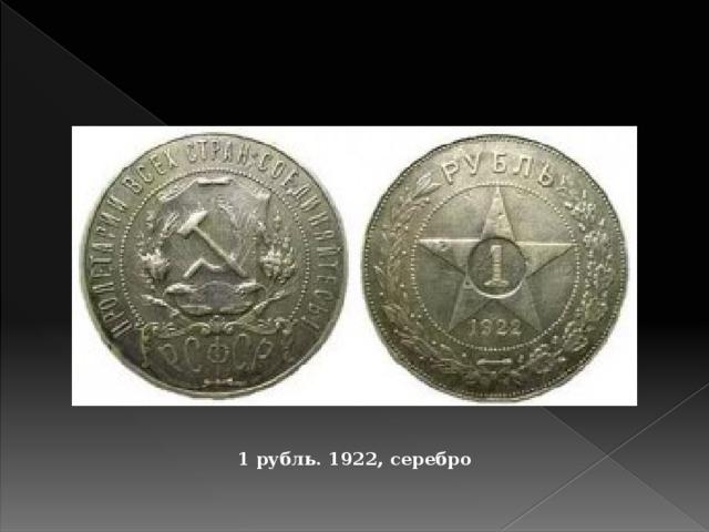 1 рубль. 1922, серебро