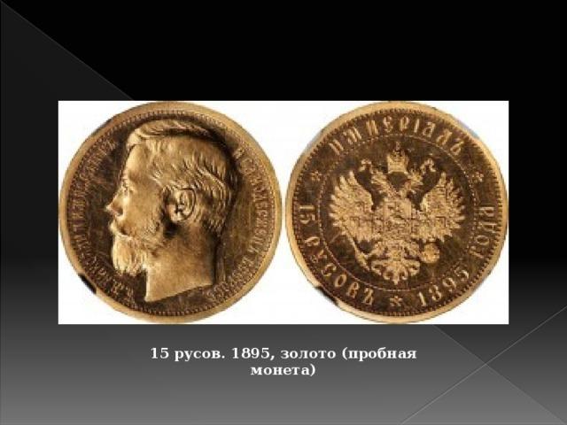 15 русов. 1895, золото (пробная монета)