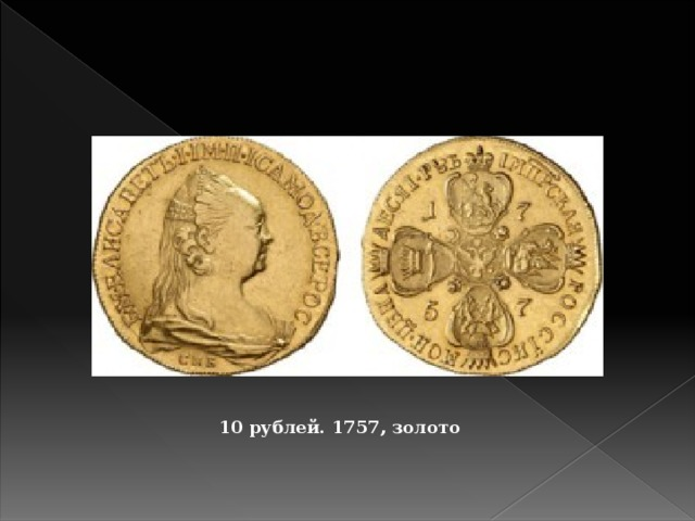 10 рублей. 1757, золото