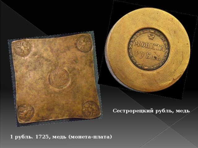 Сестрорецкий рубль, медь 1 рубль. 1725, медь (монета-плата)