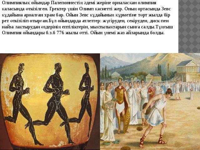 ежелгі Спарта ойындары